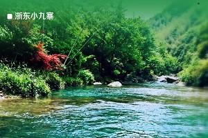 浙东小九寨1.jpg