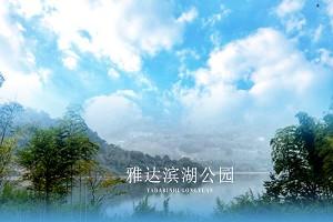 雅达滨湖公园1.jpg