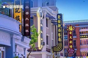 中国海影城1.jpg