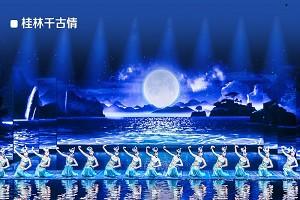 桂林千古情1.jpg