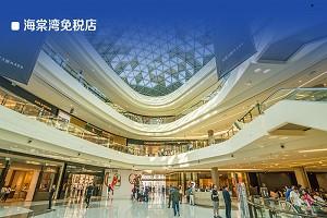 海棠湾免税店1.jpg