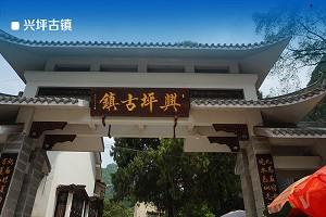兴坪古镇1.jpg