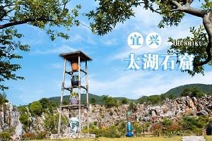 宜兴太湖石窟1.jpg