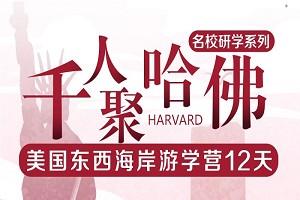千人聚哈佛系统图.jpg