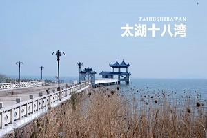 太湖十八湾1.jpg