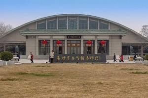 秦始皇兵马俑博物馆.jpg