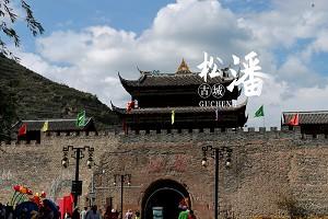 松潘古城1.jpg