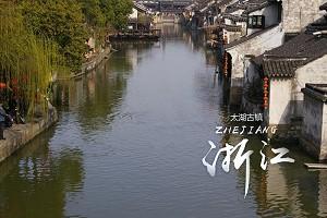 太湖古镇1.jpg