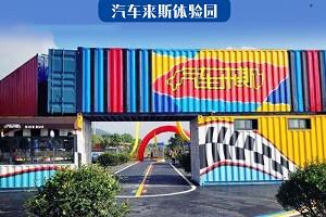 溧阳汽车来斯体验园1.jpg